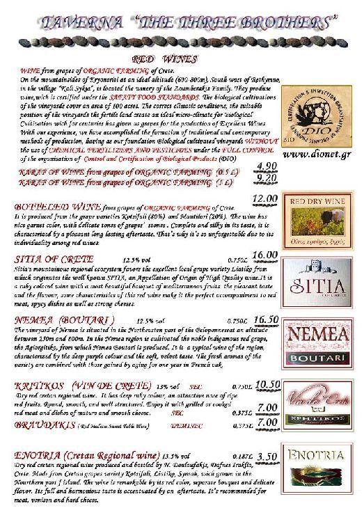 На Крите огромный выбор вин, просто нужно найти свой вкус!